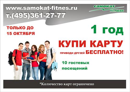 Купи карту до 15 октября в клуб «Самокат» и приводи друзей бесплатно!