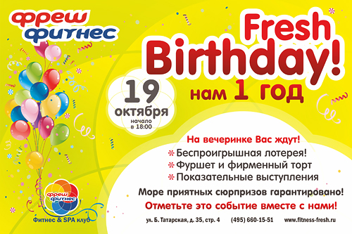 19 октября фитнес-клуб «Фреш Фитнес» Павелецкая отмечает свой первый День рождения!
