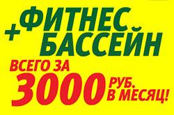 Платить за безлимитное посещение фитнес-клуба с бассейном всего 3 000 руб. в месяц?