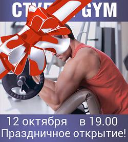 Открытие новой студии Gym в клубе Newtone