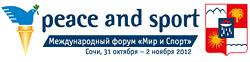 Международный форум «Мир и Спорт»