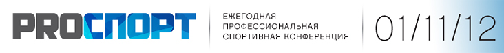 Ежегодная профессиональная спортивная конференция «PROСпорт»