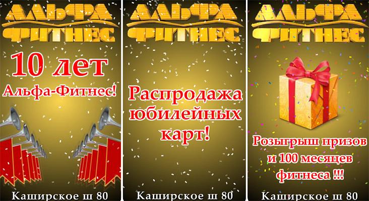 10 лет клубу «Альфа-Фитнес»! Распродажа юбилейных карт! Розыгрыш призов и 100 месяцев фитнеса!