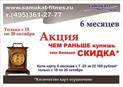 В клубе «Самокат» скидки на карты сроком 6 месяцев! Только с 15 по 30 октября!
