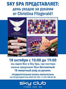 День открытых дверей Christina Fitzgerald 18 октября в клубе Sky Spa!