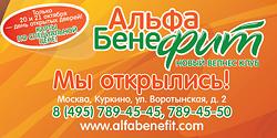В велнес-клубе «Альфа Бенефит» карты по специальной цене, только 20-21 октября!