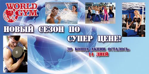 Новый сезон по суперцене в клубе World Gym на Дубининской!
