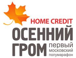Ежегодный московский полумарафон «Осенний гром»