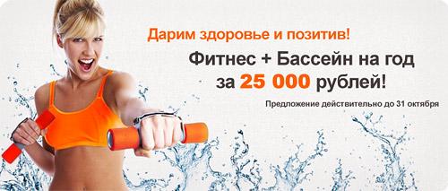 Фитнес + бассейн на год за 25 000 рублей в клубе LOrangeGYM!