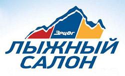 Лыжный салон 2012