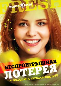 Беспроигрышная лотерея + подарки в клубе World Gym Кутузовский