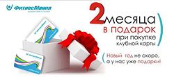 Сезон подарков в клубе «ФитнесМания»! До конца октября 2 месяца в подарок!