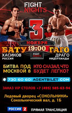 Fight Nights «Битва под Москвой 8». Обратный отсчет