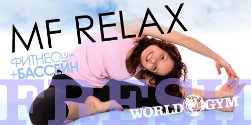 MF Relax — это новейшие технологии в фитнесе!