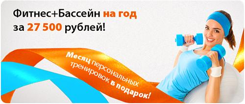 Фитнес + бассейн на год за 27 500 рублей. Месяц персональных тренировок на выбор в подарок!