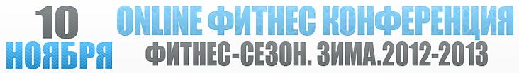 Online фитнес-конференция «Фитнес-сезон. Зима. 2012-2013» стартует 10 ноября 2012 года