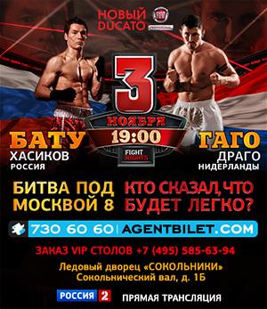 1 и 2 ноября состоятся пресс-конференции посвящённые турниру Fight Nights «Битва под Москвой 8: Бату Хасиков - Гаго Драго»