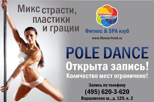 Микс страсти, пластики и грации! Успей записаться на Pole Dance!