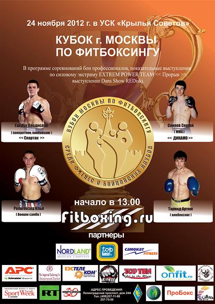 III Кубок г. Москвы по фитбоксингу среди фитнес и бойцовских клубов