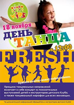 Детский клуб World Gym приглашает на День танца!