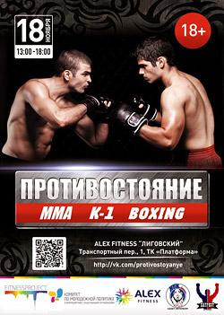 Турнир «Противостояние». ММА, К1 и Бокс