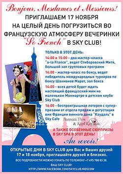 17 ноября состоится французская вечеринка So French в Sky Club!