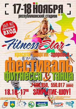 Фестиваль фитнеса и танца FitnessStar в Сыктывкаре