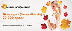 (Фитнес + Бассейн) х 10 месяцев = 20 000 рублей в клубах L OrangeGYM и «Атлантис»!