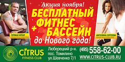 Только в ноябре Citrus Fitness Club дарит вам несколько месяцев бесплатного фитнеса!