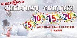 Фитнес с мировым именем! Клуб World Gym на Дубнинской — снегопад скидок!