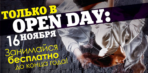 16 ������ Open Day � World Gym �������! ��������� �� ����� ����!