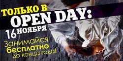 16 ноября Open Day в World Gym Зеленый! Бесплатно до конца года!