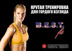 Презентация нового направления от Школы фитнеса Варвары Медведевой -  B.E.S.T Fit!