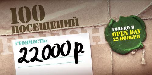Open Day! Только 22 ноября в клубе World Gym Зеленый 100 посещений — 22 000 рублей!
