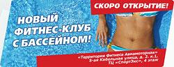Стартует самый крупный проект сети клубов «Территория Фитнеса» — клуб с бассейном на Авиамоторной!