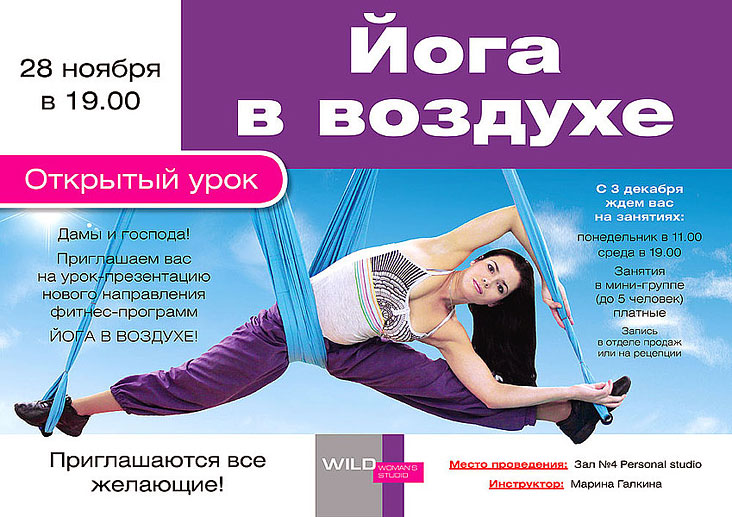 C 3 декабря в фитнес-клубе Wild Athletic на Речном новое направление фитнес-программ — йога в воздухе!