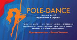 Pole Dance (танец с шестом) в студии фитнеса «Лотос»