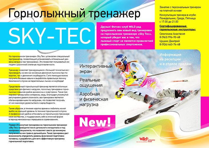 Горнолыжный тренажер Sky-Tec — новый вид тренировки в фитнес-клубе Wild Athletic на Речном!