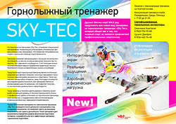 ����������� �������� Sky-Tec � ����� ��� ���������� � ������-����� Wild Athletic �� ������!