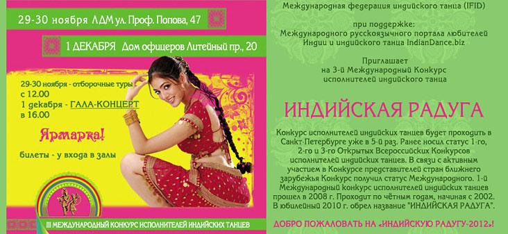 Третий международный конкурс исполнителей индийских танцев «Индийская радуга» в Северной столице