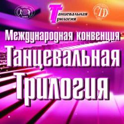 XIII Международный конгресс учителей танцев и исполнителей «Танцевальная трилогия»