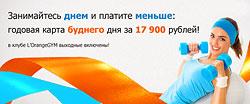 Клубная карта на год всего за 17 900 рублей в фитнес-клубах L OrangeGYM и «Атлантис»!