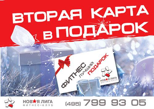 Дари фитнес! В «Новой Лиге» вторая карта в подарок!
