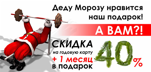 Сезон подарков в клубе «ФитнесМания» — считается открытым!