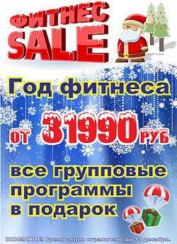 Фитнес-Sale! Год фитнеса от 31 990 рублей. Все групповые программы в подарок!