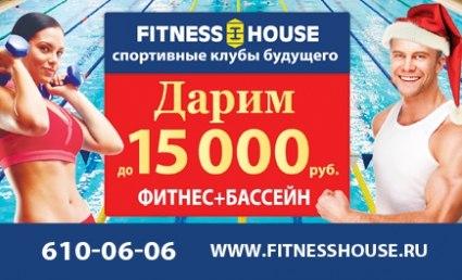 Fitness House уже исполняет самые заветные желания!
