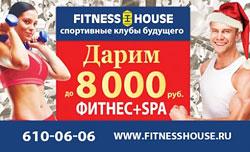 Fitness House радует своих клиентов весь декабрь!