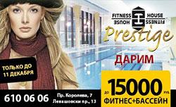 В декабре вы получаете Новогодний подарок — до 15 000 рублей на покупку абонемента!