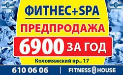 Годовой абонемент в новый фитнес-центр всего за 6900 рублей!
