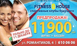 ���� Fitness House � ������� ������� ��� ��� ������������� ���������� �������!